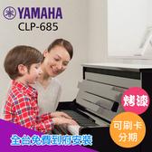 小叮噹的店-YAMAHA CLP685 88鍵 鋼琴烤漆 預訂款 高階掀蓋式 數位鋼琴 電鋼琴 公司貨