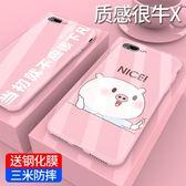 蘋果8手機殼女款玻璃可愛卡通創意超薄個性日韓【3C玩家】