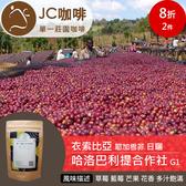 衣索比亞 耶加雪菲 哈洛巴利提合作社 G1 日曬 - 半磅豆【JC咖啡】★送-莊園濾掛1入 ★12月特惠豆