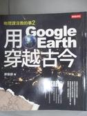 【書寶二手書T7/科學_XBY】用Google Earth穿越古今:地理課沒教的事2_廖振順