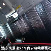 五層加厚防曬汽車遮陽擋前窗鋁箔通用  hh1315『miss洛羽』