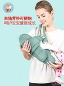褙帶 嬰兒背帶腰凳多功能新生兒童寶寶抱娃神器前抱式背小孩外出簡易帶