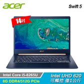 【Acer 宏碁】Swift 5 SF514-53T-525S 14吋 FHD 筆電 藍色 【加碼贈行動電源】