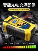 汽車用電瓶充電器12v24v大功率蓄電池摩托車充電機全自動智慧修復 夏季新品