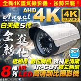 【台灣安防家】AHD UHD 4K 八百萬 畫素 8 IR LED 紅外線 防水 攝影機 適 8MP DVR 主機 工程寶 鏡頭