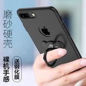 【贈:9H玻璃貼】Apple iPhone7/ iphone8 4.7吋 指環支架 小熊硬殼 保護套 手機殼 保護殼 磨砂殼iphone 7