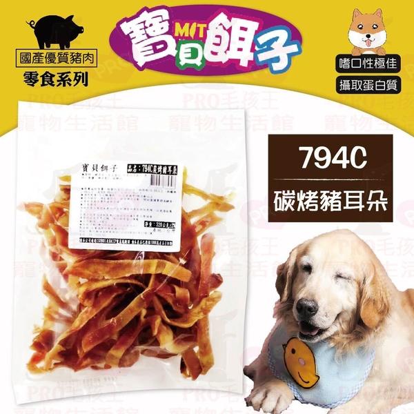 PRO毛孩王 寶貝餌子 碳烤豬耳朵切條/碳烤豬耳朵片 犬用零食 狗用零食 訓練用零食 獎勵零食