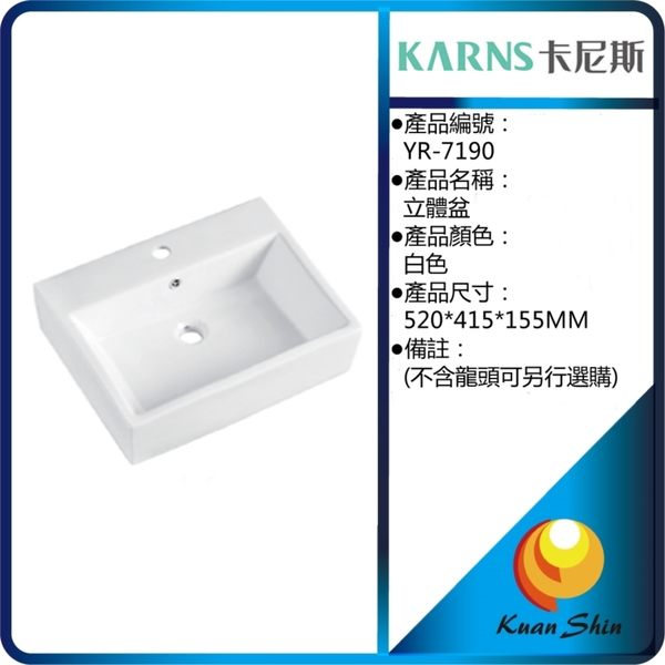 KARNS卡尼斯 立體盆 YJ-7190