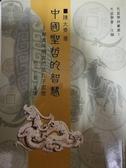 (二手書)中國聖哲的智慧-與青年朋友們談孔子思想
