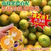 【果農直配】 老欉珍珠砂糖橘禮盒x3箱(5斤±10%/箱)
