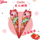 Caplico巨人甜筒-草莓風味 32.7g【限量發售】【合迷雅好物超級商城】