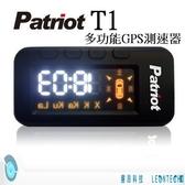 愛國者 T1 多功能GPS測速抬頭顯示器 測速器