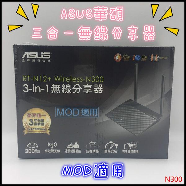 ❤ASUS華碩3合1 Wireless-N300 無線分享器❤桌上型電腦 筆記型電腦 手機 網路 MAC USB❤