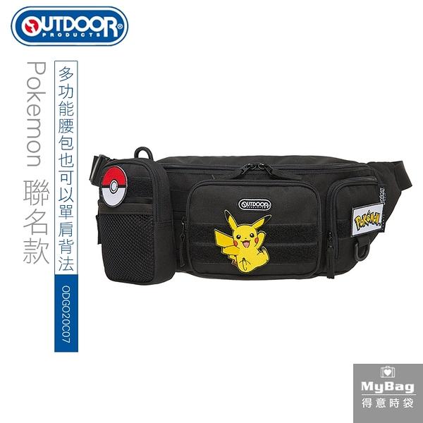 OUTDOOR x Pokemon 腰包 寶可夢 聯名款訓練家系列 隨身 小包 ODGO20C07 得意時袋