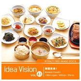 【軟體採Go網】IDEA意念圖庫 IDEA Vision系列(41)韓國美食(米&肉品)
