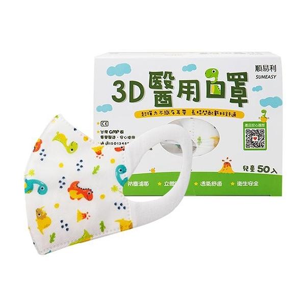 順易利 幼童3D醫用口罩(恐龍)50入【小三美日】醫療口罩