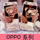 【萌萌噠】歐珀 AX5s A3 R17 pro R15 奢華女神鏡面款 水鑽貼鑽全包鏡面軟殼+小熊支架組合款 手機殼