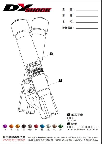 機車兄弟【DY 前叉(競技版)BK245座】(BWS/BWSX/BWSR/新勁戰)