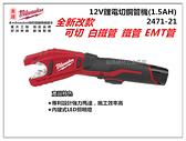 【台北益昌】 新改款可切白鐵管 美國米沃奇 Milwaukee 2471-21 12V鋰電切 銅管 白鐵管 EMT管 壓接