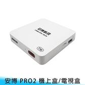 【妃航/免運】安博科技 PRO2 安博 盒子 電視盒/機上盒 4K/1080P 純淨版 智能/藍牙 好禮三重送