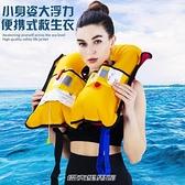 【快出】自動充氣救生衣大人釣魚大浮力釣魚船用磯釣海釣便攜氣脹式充氣式
