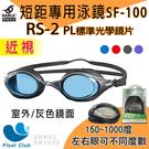 【SABLE黑貂】SF-100MT 短距競速型極限運動泳鏡+RS2標準光學近視鏡片 (請備註左右眼150~1000度)