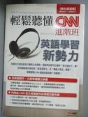 【書寶二手書T4/語言學習_OLJ】輕鬆聽懂 CNN(進階班)