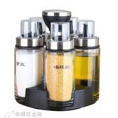 調味瓶 玻璃調料盒油壺組合套裝醬油醋油瓶鹽罐家用調料瓶收納盒調味罐  igo辛瑞拉