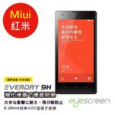 EyeScreen 小米 MIUI 小米 紅米機 EverDry AGC 9H 0.28mm 業界首創半年保固 防爆強化玻璃