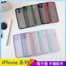 磨砂鏡頭邊框殼 iPhone SE2 XS Max XR i7 i8 plus 手機殼 透色背板 四角防撞 保護殼保護套 矽膠軟殼