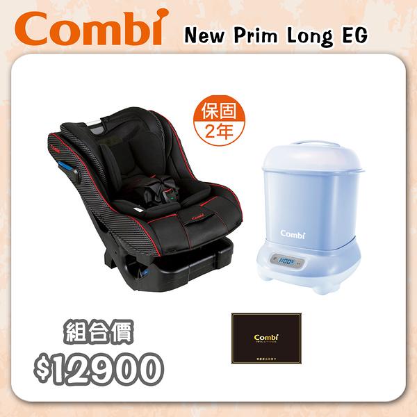 【愛吾兒】Combi 康貝 Prim Long EG 0-7 歲汽車安全座椅 羅馬黑 (贈Pro 360高效烘乾消毒鍋+尊爵保固卡)