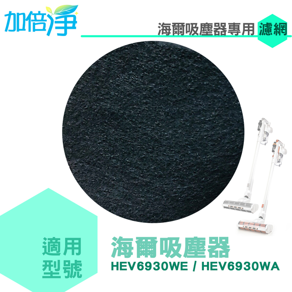 加倍淨 Haier海爾 無線手持吸塵器活性碳濾網10入 適用HEV6930WA HEV6930WE