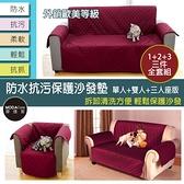 摩達客 防水防髒沙發墊(1+2+3人-3件全套組合/酒紅色)保護墊(幼兒/兒童/寵物皆適用-雙面可用)-預購