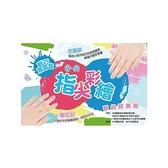 小小指尖彩繪夢幻甜美組(內附3色可剝式指彩+貼紙+彩繪筆)