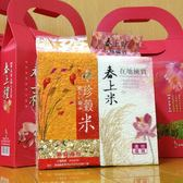 【新豐碾米工廠】春上雙喜禮盒1組(每包春上米1kg+每包珍穀米1kg)(免運)