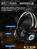 頭戴式耳機 狼蛛S602電腦耳機頭戴式耳麥電競游戲專用7.1聲道吃雞聽聲辯位降噪  【榮耀 新品】
