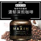 日本狂熱銷 AGF Maxim 深煎咖啡...