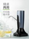 米蘭 自動上水器電動抽水器桶裝水吸水器純...