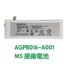 【免運費】SONY Xperia M5 E5653 原廠電池【贈更換工具+電池背膠】AGPB016-A001