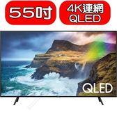 回函贈《結帳打9折》三星【QA55Q70RAWXZW】55吋QLED電視