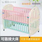 歐式嬰兒床非實木寶寶床多功能書桌bb搖床兒童床新生兒游戲床蚊帳YXS 「繽紛創意家居」