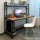 電腦桌臺式家用書桌書架組合簡約現代辦公桌...