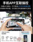 行車記錄儀行車記錄儀高清夜視前后雙錄汽車載全景倒車影像一體機 【熱賣新品】