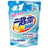 一匙靈 超濃縮洗衣精補充包-制菌1.9kg【愛買】