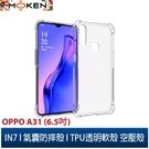 【默肯國際】IN7 OPPO A31 (6.5吋) 氣囊防摔 透明TPU空壓殼 軟殼 手機保護殼