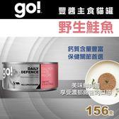 【毛麻吉寵物舖】Go! 天然主食貓罐-豐醬系列-野生鮭魚-156g 主食罐/濕食