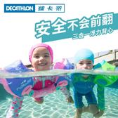 泳圈 迪卡儂兒童臂圈游泳裝備水袖手臂浮力游泳圈3-6歲nabaiji NAB E 全館免運