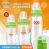 保溫新生兒玻璃奶瓶標準口徑嬰兒奶瓶120/200ml嬰兒用品奶瓶套裝【跨年交換禮物降價】