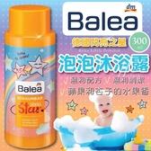 團購夯物 德國Balea Little Princess閃亮之星泡泡沐浴露300ml