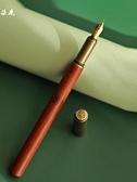 鋼筆 復古檀木鋼筆練字學生專用木質鋼筆可替換墨囊送禮盒書法硬筆美工筆彎頭尖 夢藝家